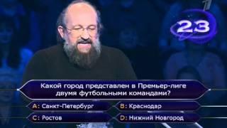 Анатолий Вассерман отвечает на футбольный вопрос
