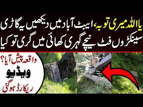 پاکستان کے اہم شہر میں آیا افسوس ناک واقعہ :ویڈیو دیکھیں