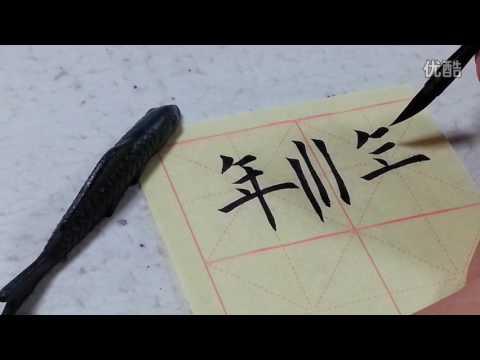田英章-诫子书讲解-39 年