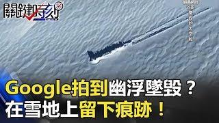 幽浮墜毀? Google拍到神祕巨型異物 在雪地上留下痕跡!! 關鍵時刻 20180306-6 馬西屏