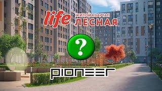 LIFE-Лесная от Пионера своими глазами