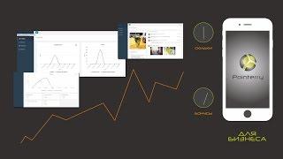 Видео - презентация мобильного приложения.