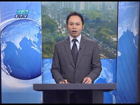 02 Pm News || দুপুর ০২ টার সংবাদ || 29 November 2020 || ETV News