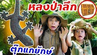 บรีแอนน่า สกายเลอร์หลงป่า!! พวกเค้าจะเจออะไรบ้าง? 🐍ตุ๊กแก คางคก ยักษ์? Kids Adventure Treasure Hunt