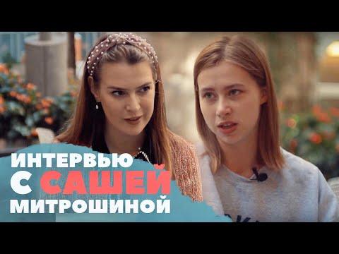 Саша Митрошина. Инстаграм. Проституция и закон о домашнем насилии