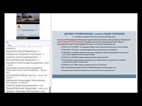 Договор управления многоквартирного дома: чей интерес? Продолжение