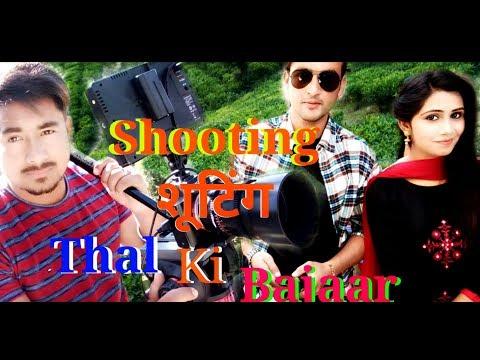 थल की बजार ,गाने की पूरी सूटिंग ,part 2, Thal ki bajar ,song full shoot making,