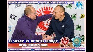 Пресс-конференция наставников МХК «Арлан» - МХК «Алтай Торпедо»