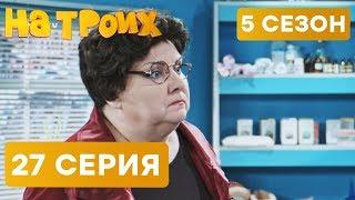 На троих - 5 СЕЗОН - 27 серия | ЮМОР ICTV