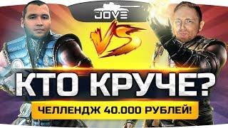 КТО ИЗ НАС КРУЧЕ? ● Стрим-Соревнование на 40.000 рублей — Джов против Дезертода!