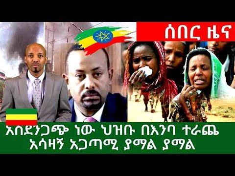 ESAT BREAKING AMHARIC DAILY NEWS Today 9, 2018 - смотреть