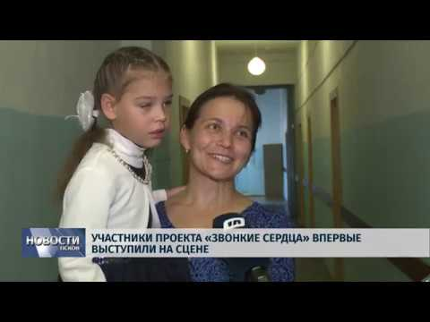 Новости Псков 17.10.2018 # Участники проекта «Звонкие сердца» впервые выступили на сцене