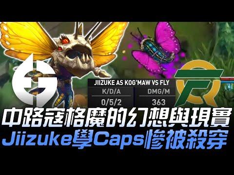 LCS夏季賽精華 EG vs FLY JiizukeThe學Caps玩中路寇格魔 直接被打回原形