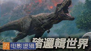 #18【非影评】《侏羅紀世界》的电影逻辑吐槽   搞笑   動畫   娛樂 Jurassic World's Movie Logic