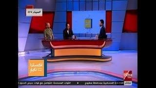 اكسترا تايم| لقاء خاص مع الكابتن معتز إينو والكابتن أمير عبدالحميد