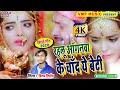 शादी स्पेशल 4K VIDEO SONG || रहलू अँगनवा के चाँद ऐ बेटी || Singer - Vinay Nirmal Yadav