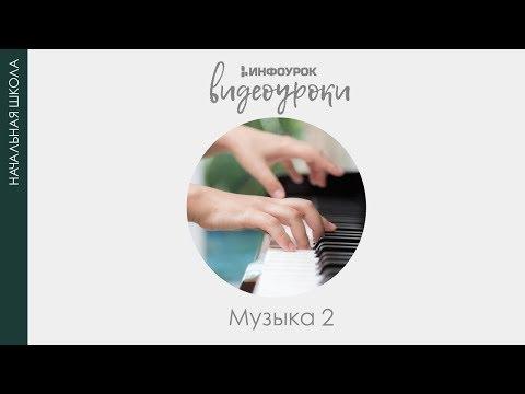 Звучащие картины | Музыка 2 класс #10 | Инфоурок