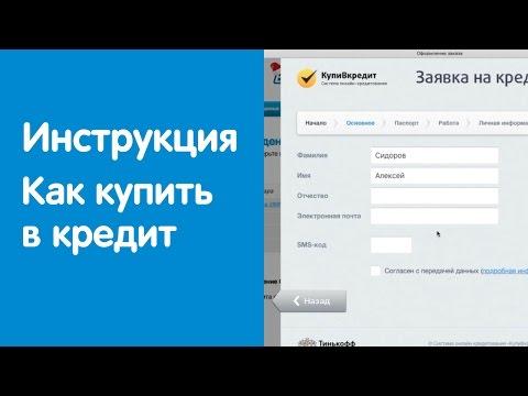 """Видео инструкция """"Как купить в кредит товары на сайте v-lodke.ru"""""""