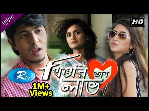 Theory Of Love | থিওরি অফ লাভ | Tausif | Nadia | Brishti | Rtv Drama Special