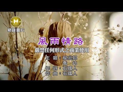 鄔兆邦-風雨情路【KTV導唱字幕】1080p HD