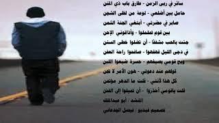 تحميل اغاني نشيد جميل جداً سائـــر في رُبـَى الزمَن | المنشد أبو عبد الملك MP3