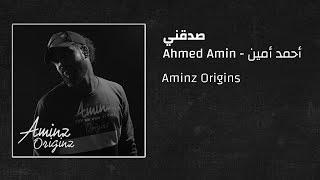 أحمد أمين - صدقني تحميل MP3