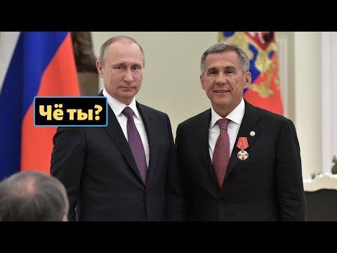 ПУТИН ПРИСТЫДИЛ ГЛАВУ ТАТАРСТАНА