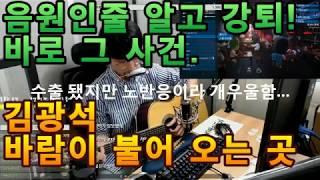 [코메디나이트] 음원 튼줄 알고 강퇴 당했습니다_김광석 - 바람이 불어 오는 곳 (Comedy Night_K-POP)