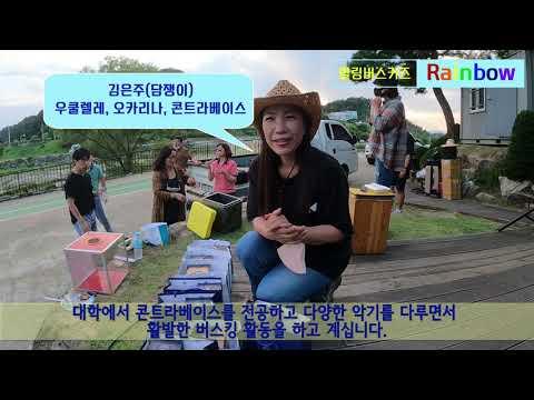 나도 문화인 페스타 '레인보우팀' 인터뷰
