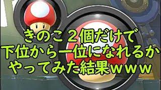 日本代表が解説っぽく実況するマリオカート8DX #117