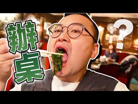 阿倫介紹在日本也可以吃到的台灣道地料理