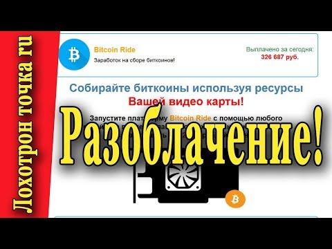 Платформа Bitcoin Ride. Заработок на сборе биткоинов. Разоблачение.