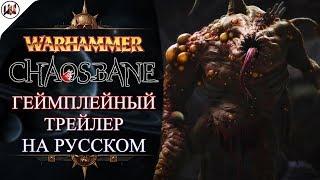 Warhammer: Chaosbane - Rise of Chaos - Геймплейный трейлер. [На русском]