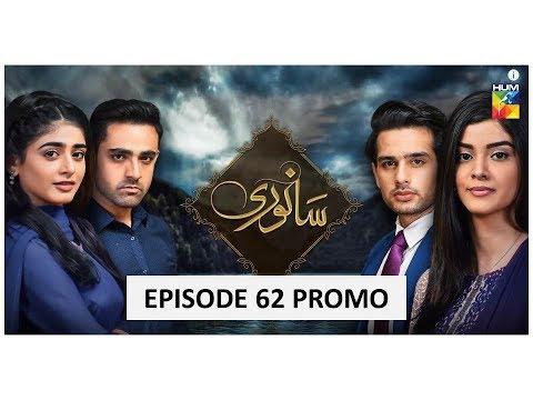 sanwari Episode# 62 Promo || Sanwari Episode # 62 teaser Top Pakistani Dramas