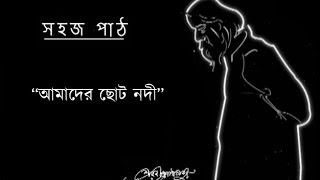 Rabindra Nath Tagore | Sahaj Path (সহজ পাঠ) | amader choto nadi Chole Ake Bake | Kids learn with fun