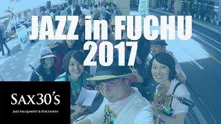 SAX30'S けやき音楽祭2017 JAZZ in FUCHU 府中くるる前 2017年10月8日