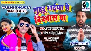 #Antra Singh Priyanka,Dipak Lal Dehati | चुनाव गीत2021| गुड्डू भईया पे विस्वास बा | Chunav Song 2021 - 2021