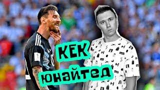 КЕК Юнайтед: Месси постарел, закат Аргентины!