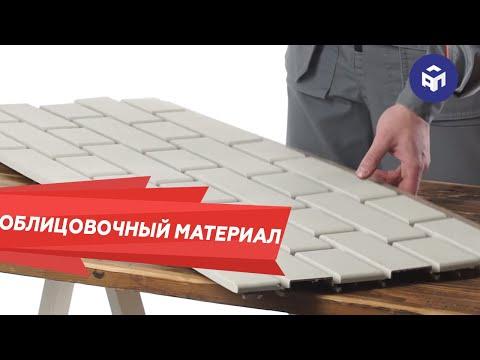 Облицовочный материал для цоколя