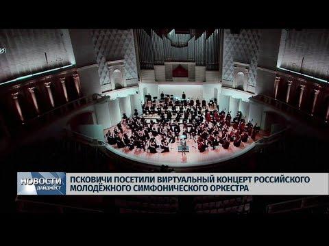 14.10.2019 / Псковичи посетили виртуальный концерт симфонического оркестра