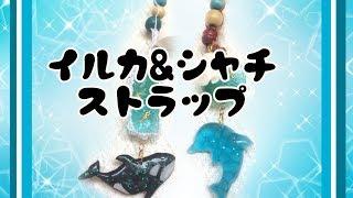 【プラ板×レジン】イルカ&シャチのストラップ作ってみた【波型レジン】