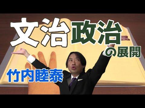 竹内の日本史 戦略図解ボード #040 文治政治の展開