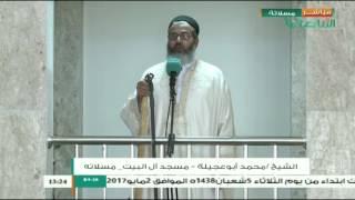 المواعظ المنبرية | التحذير من فساد ذات البين | مسجد آل البيت - مسلاتة | 05 - 05 - 2017