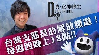 《D×2 真・女神轉生 LIBERATION》台灣支部長的解放頻道!