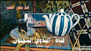 تحميل اغاني هلا بنور الفجر ؛ فرقة صقور المقابيل : مطلوبه MP3