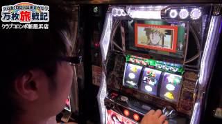 万枚旅戦記 【四周目】 クラブコロンボ新居浜店_2013.10.19 [化物語]