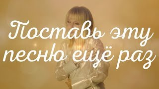 Валерия - Поставь эту песню ещё раз (тизер)