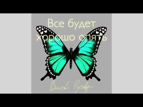 Распростёрли небеса ... Всё будет хорошо опять... Виталий Русавук песня 2019-2020 красивая песня