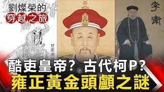 【劉燦榮穿越之旅】酷吏皇帝?古代柯P? 雍正黃金頭顱之謎
