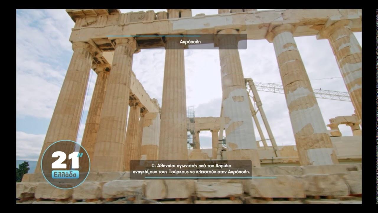 21″Ελλάδα (Ακρόπολη)